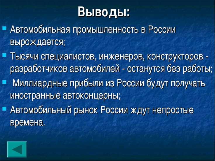 Выводы: Автомобильная промышленность в России вырождается; Тысячи специалисто...