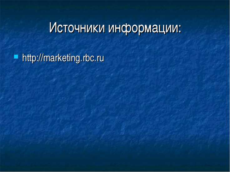 Источники информации: http://marketing.rbc.ru