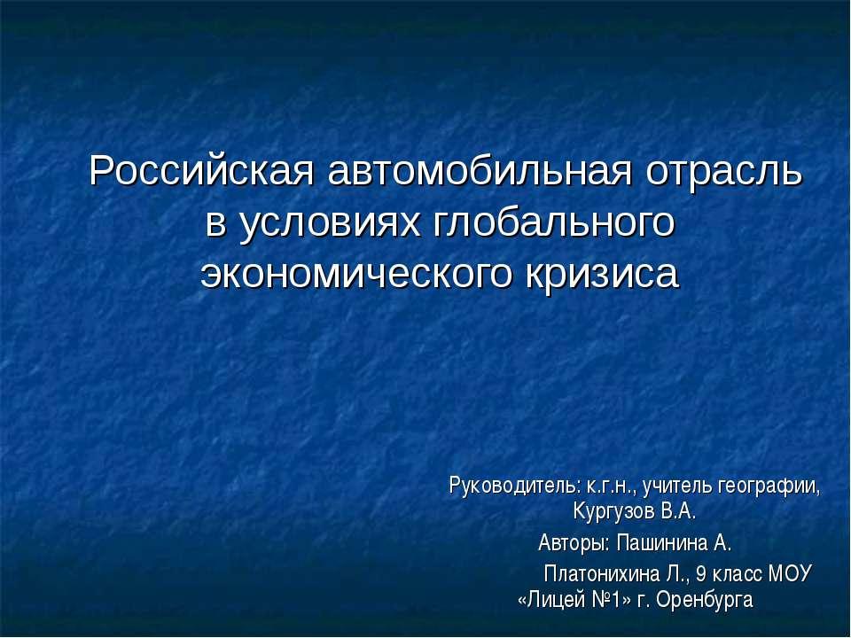 Российская автомобильная отрасль в условиях глобального экономического кризис...