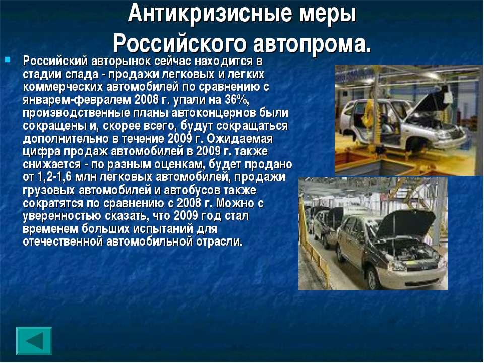 Антикризисные меры Российского автопрома. Российский авторынок сейчас находит...