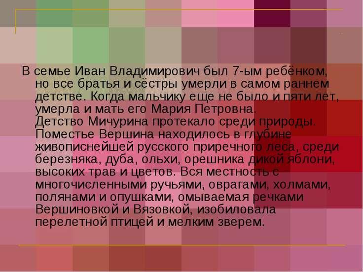 В семье Иван Владимирович был 7-ым ребёнком, но все братья и сёстры умерли в ...