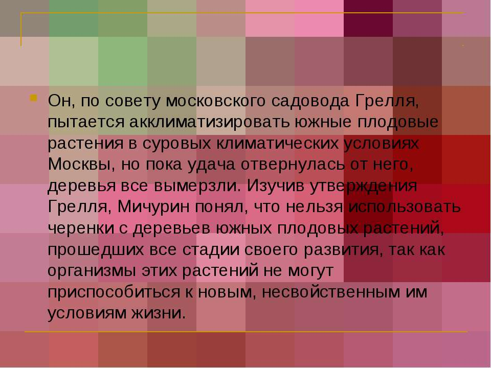 Он, по совету московского садовода Грелля, пытается акклиматизировать южные п...