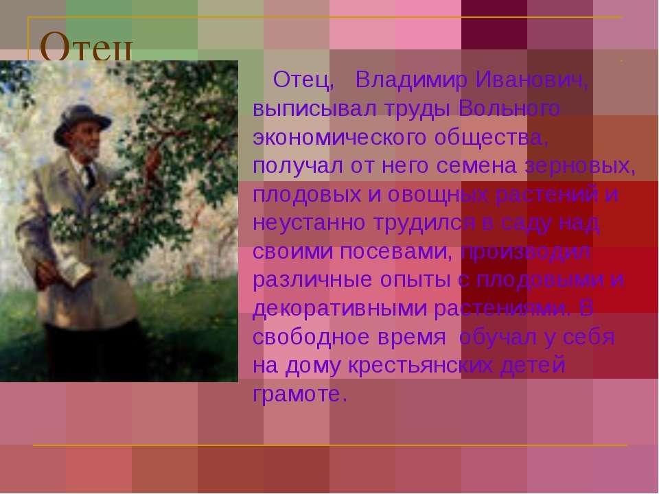 Отец Отец, Владимир Иванович, выписывал труды Вольного экономического обществ...