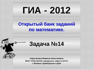ГИА - 2012 Открытый банк заданий по математике. Задача №14 Каратанова Марина ...