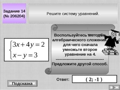 Решите систему уравнений. Задание 14 (№ 206204) Подсказка Воспользуйтесь мето...