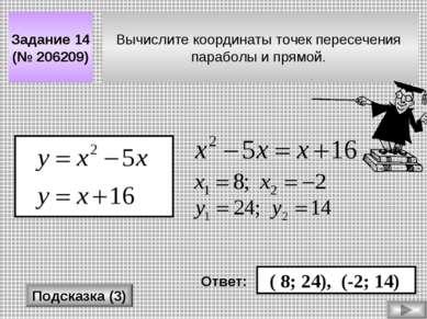 Вычислите координаты точек пересечения параболы и прямой. Задание 14 (№ 20620...