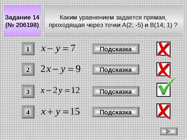 Каким уравнением задается прямая, проходящая через точки A(2; -5) и B(14; 1) ...