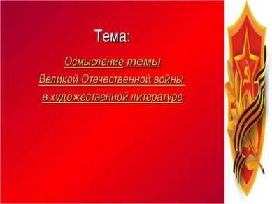 Тема: Осмысление темы Великой Отечественной войны в художественной литературе