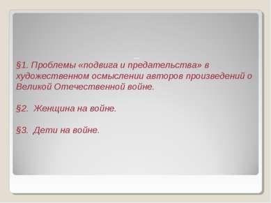 §1. Проблемы «подвига и предательства» в художественном осмыслении авторов пр...