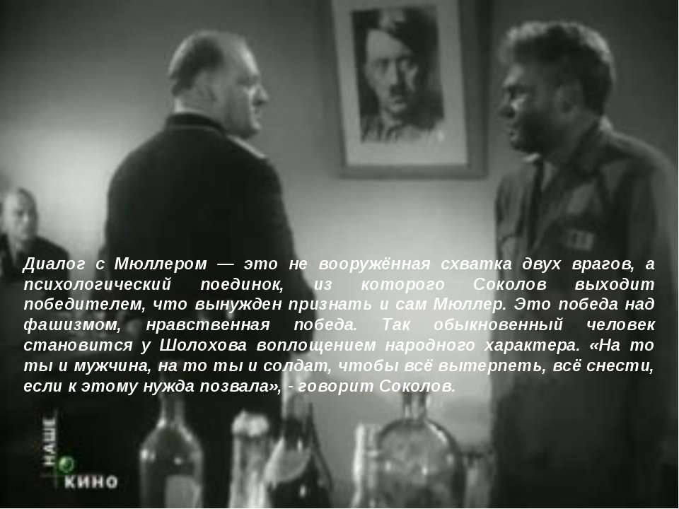 Диалог с Мюллером — это не вооружённая схватка двух врагов, а психологический...