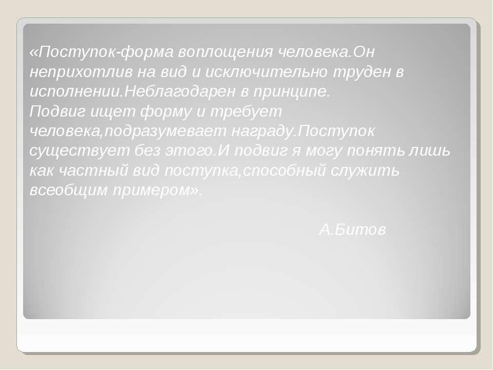 «Поступок-форма воплощения человека.Он неприхотлив на вид и исключительно тру...