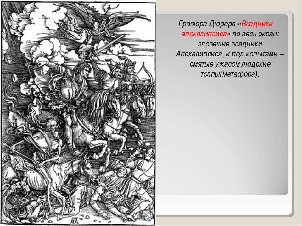 Гравюра Дюрера «Всадники апокалипсиса» во весь экран: зловещие всадники Апока...