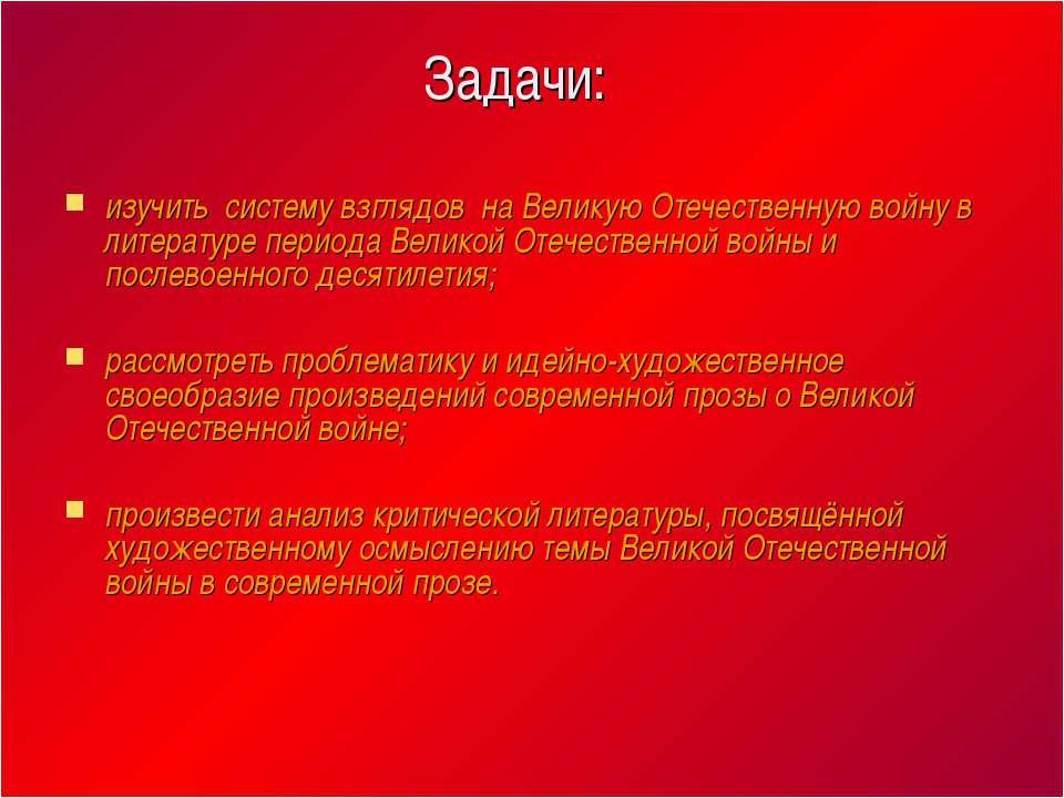 Задачи: изучить систему взглядов на Великую Отечественную войну в литературе ...