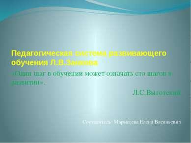 Педагогическая система развивающего обучения Л.В.Занкова «Один шаг в обучении...
