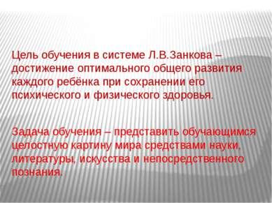 Цель обучения в системе Л.В.Занкова – достижение оптимального общего развития...