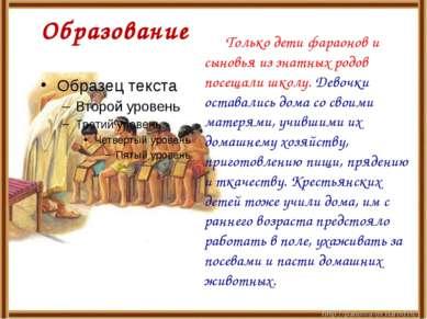 Образование Только дети фараонов и сыновья из знатных родов посещали школу. Д...