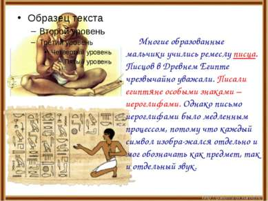 Многие образованные мальчики учились ремеслу писца. Писцов в Древнем Египте ч...
