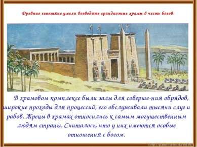 Древние египтяне умели возводить грандиозные храмы в честь богов. В храмовом ...