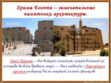 Храмы Египта – замечательные памятники архитектуры. Храм Карнак— без всякого ...