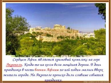 Сердцем Афин является храмовый комплекс на горе Акрополь. Когда-то на холм ве...
