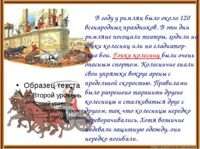 В году у римлян было около 120 всенародных праздников. В эти дни римляне посе...