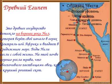 Это древнее государство возникло на берегах реки Нил, которая берёт своё нача...