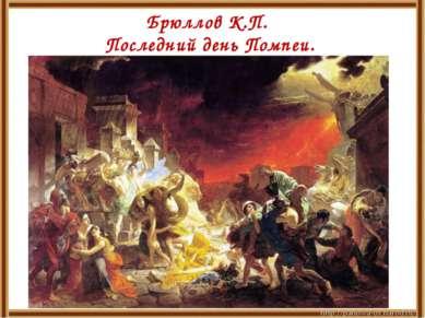 Брюллов К.П. Последний день Помпеи.