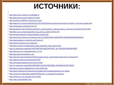 ИСТОЧНИКИ:  http://www.litmir.net/br/?b=112804&p=4 http://www.zhook-book.ru/...