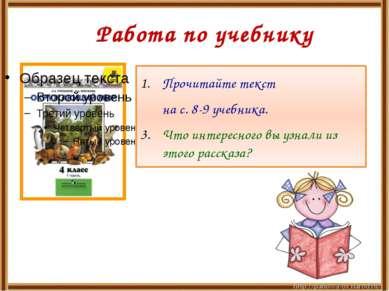 Работа по учебнику Прочитайте текст на с. 8-9 учебника. Что интересного вы уз...