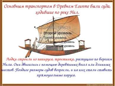 Основным транспортом в Древнем Египте были суда, ходившие по реке Нил. Лодки ...