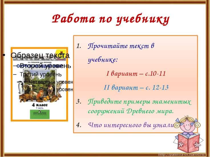 Работа по учебнику Прочитайте текст в учебнике: I вариант – с.10-11 II вариан...
