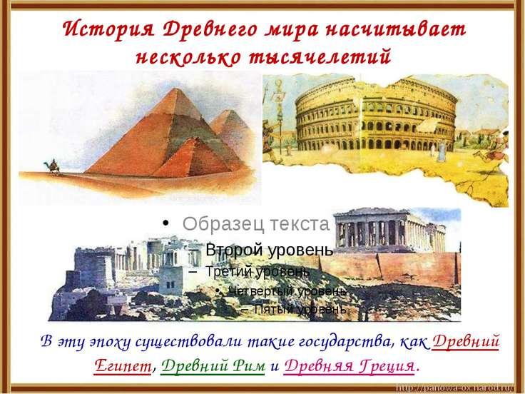 История Древнего мира насчитывает несколько тысячелетий В эту эпоху существов...