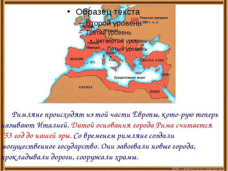 Римляне происходят из той части Европы, кото-рую теперь называют Италией. Дат...