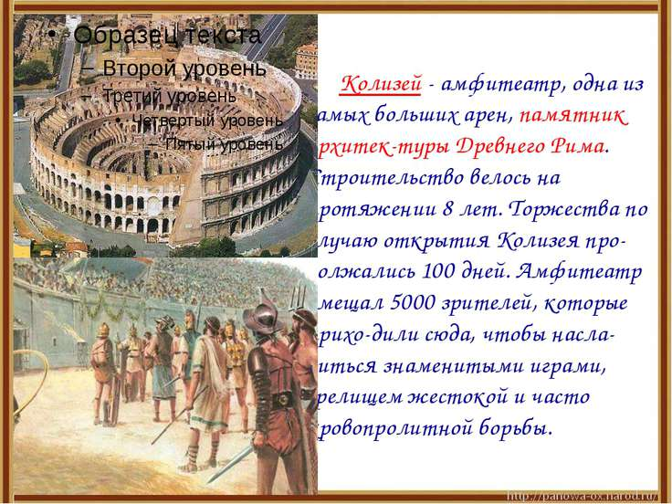 Колизей - амфитеатр, одна из самых больших арен, памятник архитек-туры Древне...