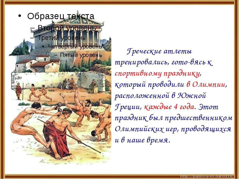 Греческие атлеты тренировались, гото-вясь к спортивному празднику, который пр...