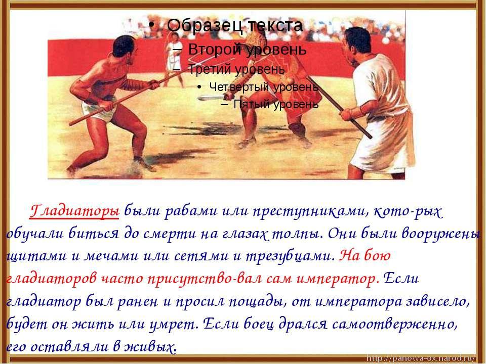 Гладиаторы были рабами или преступниками, кото-рых обучали биться до смерти н...
