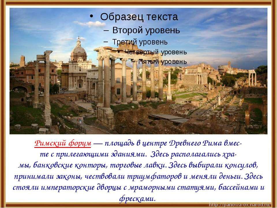 Римский форум — площадь в центре Древнего Рима вмес- те с прилегающими здания...