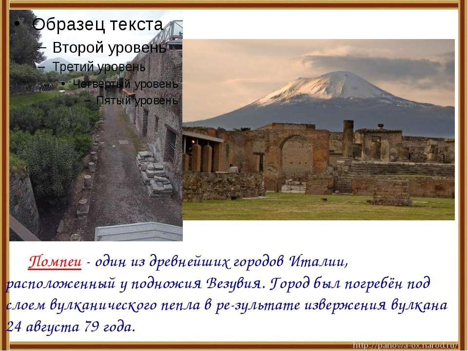 Помпеи - один из древнейших городов Италии, расположенный у подножия Везувия....