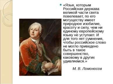 «Язык, которым Российская держава великой части света повелевает, по его могу...