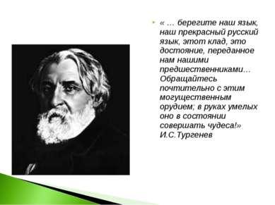 « … берегите наш язык, наш прекрасный русский язык, этот клад, это достояние,...