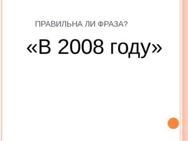 ПРАВИЛЬНА ЛИ ФРАЗА? «В 2008 году»