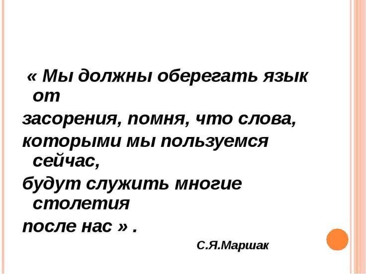 « Мы должны оберегать язык от засорения, помня, что слова, которыми мы пользу...