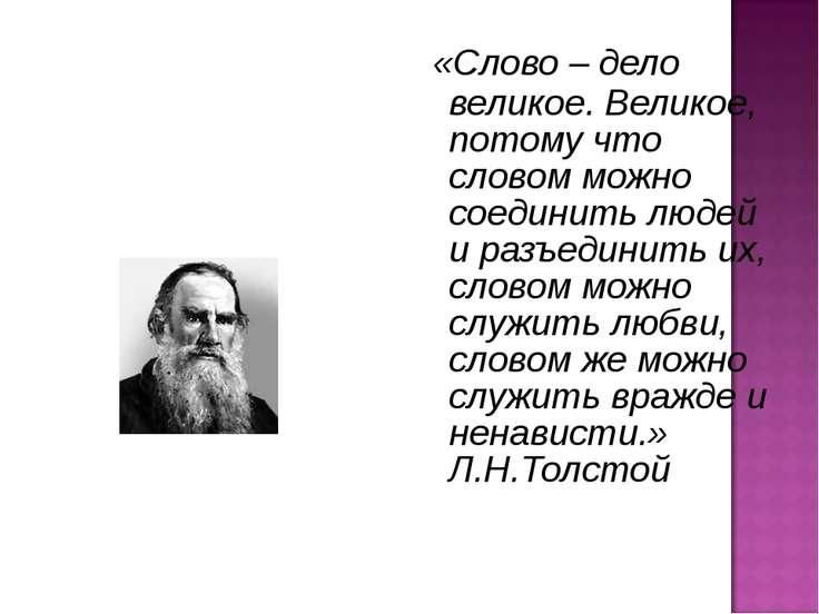 «Слово – дело великое. Великое, потому что словом можно соединить людей и раз...