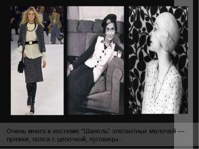 """Очень много в костюме """"Шанель"""" элегантных мелочей — пряжки, пояса с цепочкой,..."""