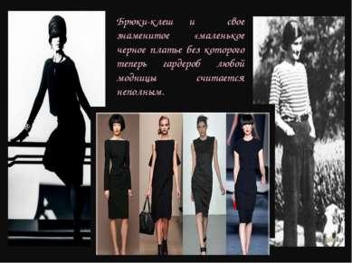 Брюки-клеш и свое знаменитое «маленькое черное платье без которого теперь гар...