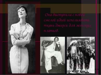 Она выступила с новой смелой идеей использовать ткань джерси для женских плат...