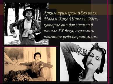 Ярким примером является Мадам Коко Шанель. Идеи, которые она воплотила в нача...