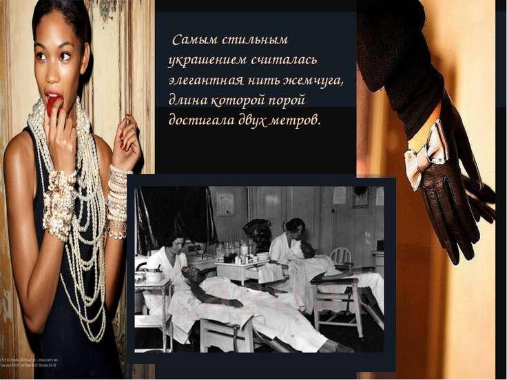 Самым стильным украшением считалась элегантная нить жемчуга, длина которой по...