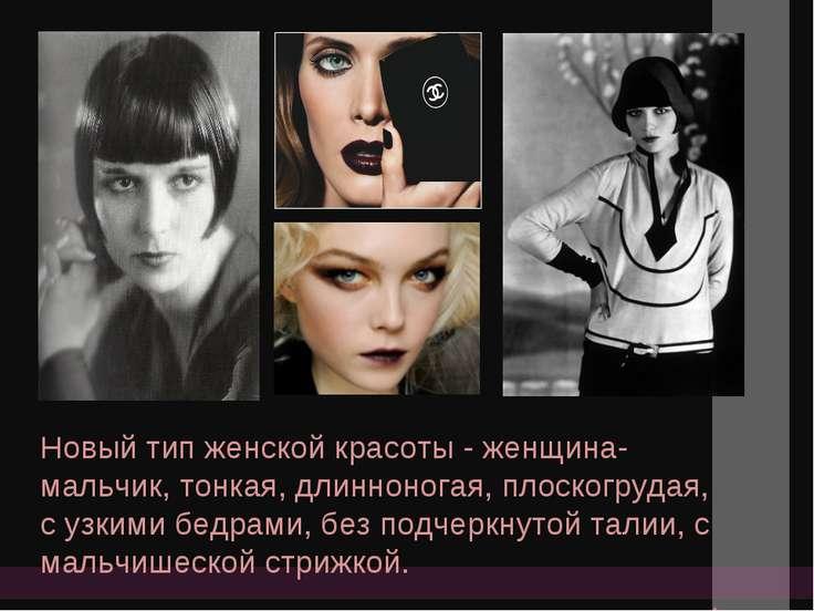 Новый тип женской красоты - женщина-мальчик, тонкая, длинноногая, плоскогруда...