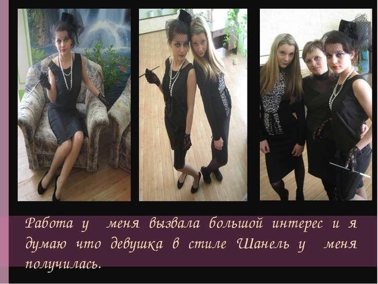 Работа у меня вызвала большой интерес и я думаю что девушка в стиле Шанель у ...